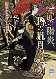 龍の陽炎、Dr.の朧月 電子書籍特典付き 龍&Dr.(34) (講談社X文庫ホワイトハート(BL))