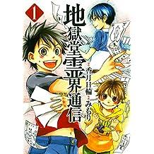 地獄堂霊界通信(1) (アフタヌーンコミックス)
