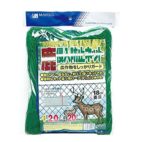 マルソル(MARSOL) 鹿侵入防止ネット 18cm菱目 2m×20m