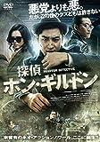 探偵ホン・ギルドン[DVD]