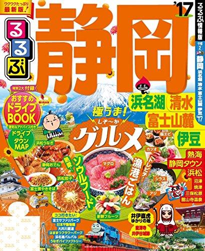 るるぶ静岡 浜名湖 清水 富士山麓 伊豆'17 (るるぶ情報版(国内))