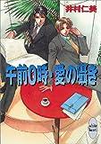 午前0時・愛の囁き 銀行員シリーズ(4) (講談社X文庫ホワイトハート(BL))