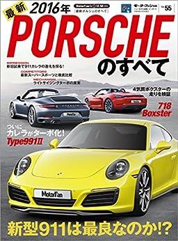 [三栄書房]のニューモデル速報 インポート Vol.55 2016年 最新ポルシェのすべて