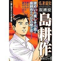 取締役島耕作 闇に包まれた女の過去編 (講談社プラチナコミックス)