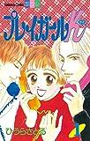 プレイガールK(1) (別冊フレンドコミックス)