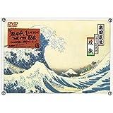 TOUR1997 股旅 [DVD]