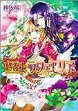 修復士ラファエリア / 神矢 陽 のシリーズ情報を見る