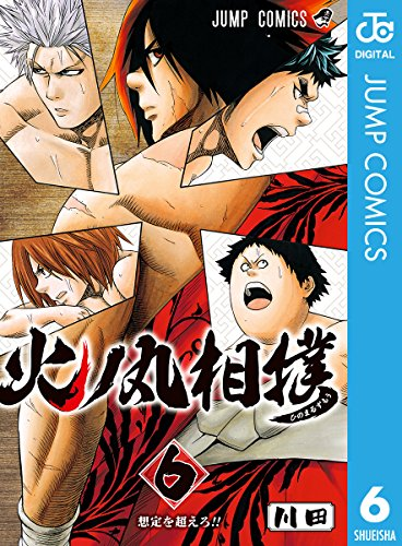 火ノ丸相撲 6 (ジャンプコミックスDIGITAL)