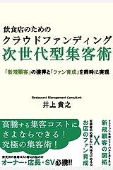 飲食店の為のクラウドファンディング活用法 ~次世代型集客術~ Kindle版