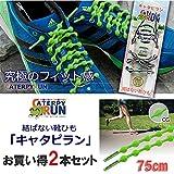 ツインズ キャタピー 結ばない靴ひも「キャタピラン」75cm キャタピーグリーン 2本セット N75-7CG_2SET