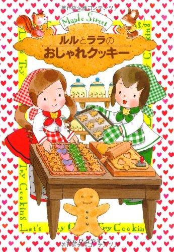 ルルとララのおしゃれクッキー (おはなし・ひろば)の詳細を見る