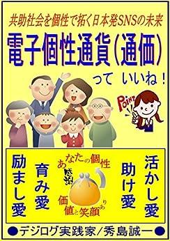[秀島誠一]の電子個性通貨(通価)っていいね!: 共助社会を個性が拓く日本発SNSの未来