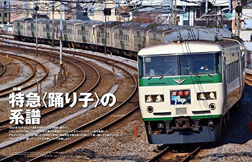 Rail Magazine (レイル・マガジン) 2018年1月号 Vol.412