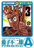 サル(3) (藤子不二雄(A)デジタルセレクション)
