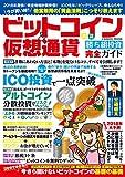 ビットコイン&仮想通貨 勝ち組投資完全ガイド (コスミックムック)