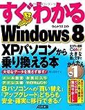 すぐわかる Windows 8 XPパソコンから乗り換える本
