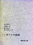 イギリス小説論―サッカレー・トロロープ・ガーネット・ゴールディング (1976年)