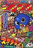 月刊 コロコロコミック 2008年 02月号 [雑誌]
