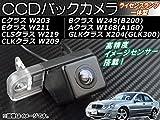 AP CCDバックカメラ ライセンスランプ一体型 メルセデス・ベンツ CLSクラス W219 2005年02月~2011年02月