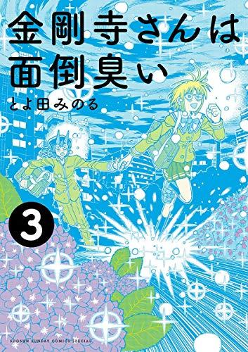 [とよ田みのる]の金剛寺さんは面倒臭い(3) (ゲッサン少年サンデーコミックス)