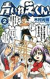 青いね芝くん!(2) (少年サンデーコミックス)