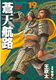 蒼天航路(19) (モーニングコミックス)