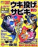 よくわかる!!ウキ釣り・投げ釣り・サビキ釣り 2007―実戦!海釣り入門 (2007) (TOEN MOOK NO. 10 つりSeries Vol. 134)