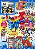 ロト ナンバーズ的中王 vol.3 (コアムックシリーズ)