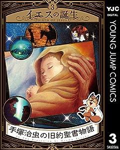 手塚治虫の旧約聖書物語 3 イエスの誕生 (ヤングジャンプコミックスDIGITAL)