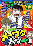 ちび本当にあった笑える話 (159) (ぶんか社コミックス)