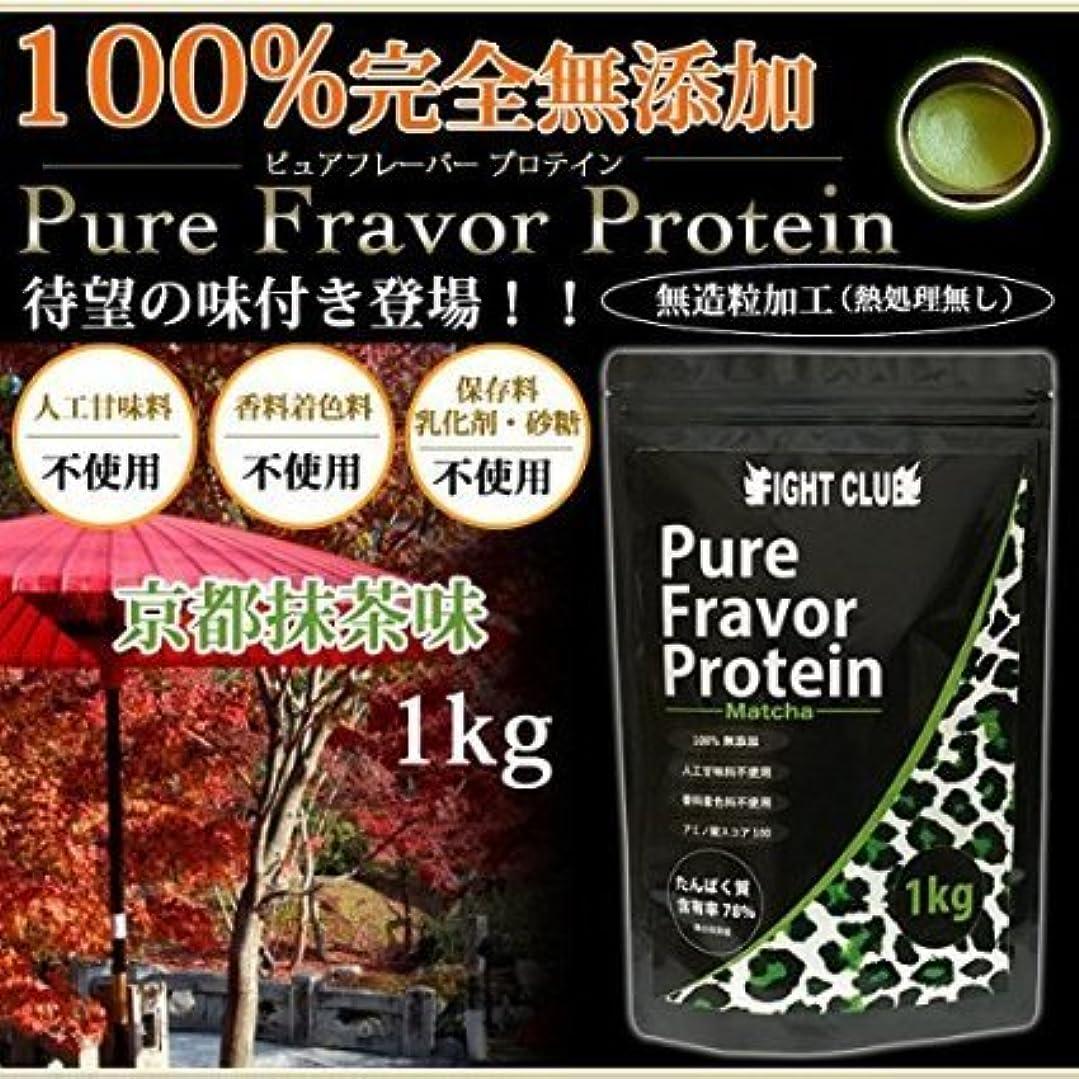 個性繊維継続中ファイトクラブ ピュアフレーバー プロテイン 1kg 抹茶