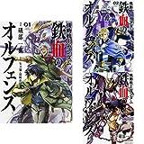 機動戦士ガンダム 鉄血のオルフェンズ [コミック] 1-3巻セット (クーポンで+3%ポイント)