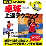 【DVDでよくわかる】卓球上達テクニック (LEVEL UP BOOK with DVD)