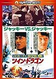 ツイン・ドラゴン デジタル・リマスター版[DVD]