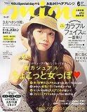 mina(ミーナ) 2015年 06 月号 [雑誌]