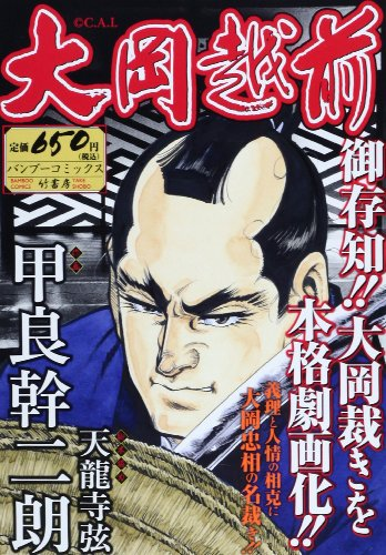大岡越前 (バンブー・コミックス)