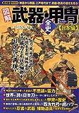 歴史雑学BOOK 図解 武器・甲冑全史 日本編 (ローレンスムック 歴史雑学BOOK)