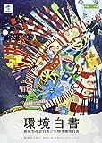 環境白書/循環型社会白書/生物多様性白書〈平成29年版〉環境から拓く、経済・社会のイノベーション