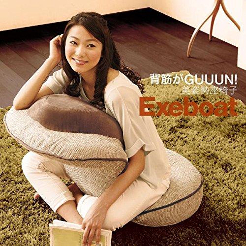 背筋がGUUUN美姿勢座椅子 エグゼボート ベージュ 商品コード:0070-2267