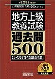 地方上級 教養試験 過去問500 2021年度 (公務員試験 合格の500シリーズ6)