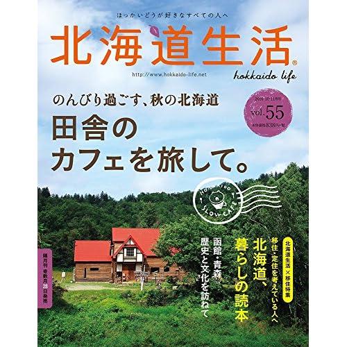 北海道生活 2016年 11 月号 [雑誌]