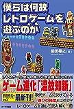 オークラ出版 前田 尋之 僕らは何故レトロゲームを遊ぶのかの画像