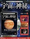 宇宙の神秘全国版 2015年 2/25 号 [雑誌]