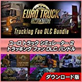 ユーロ トラック シミュレーター 2 トラッキングファン DLC バンドル 日本語版 [オンラインコード]
