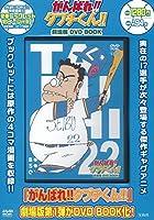 がんばれ!! タブチくん!! 劇場版 DVD BOOK (宝島社DVD BOOKシリーズ)