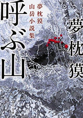 呼ぶ山 夢枕獏山岳小説集 (角川文庫) -