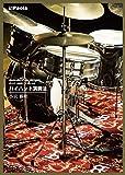 ハイハット演奏法 [DVD]