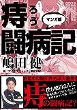痔ろう闘病記マンガ版