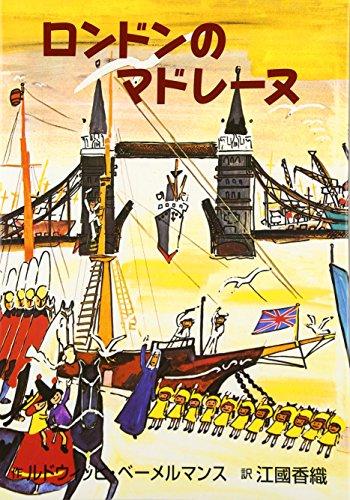 ロンドンのマドレーヌの詳細を見る