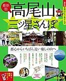 高尾山三ツ星さんぽ (Jガイドマガジン)